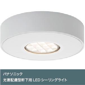 光害配慮型軒下用LEDシーリングライト