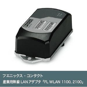 産業用無線LANアダプタ「FL WLAN 1100, 2100」