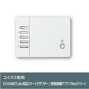 ECHONETLite対応スマートアダプター/照明制御アプリTRee(ツリー)