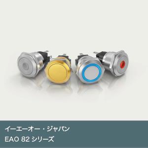 EAO 82シリーズ