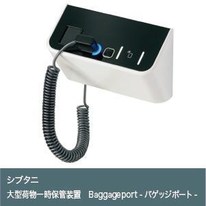 大型荷物一時保管装置 Baggageport - バゲッジポート -