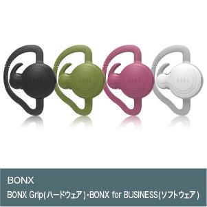 BONX Grip(ハードウェア)・BONX for BUSINESS(ソフトウェア)