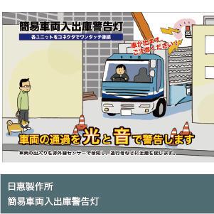 簡易車両入出庫警告灯