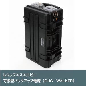 可搬型バックアップ電源(ELiC WALKER)