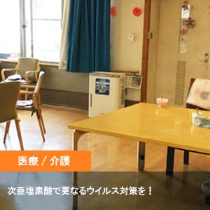 納入事例7【ジアイーノ】