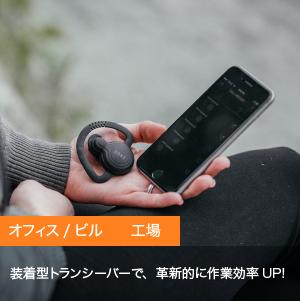 納入事例6【BONX Grip】