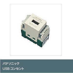 埋込充電用USBコンセント(1ポート)