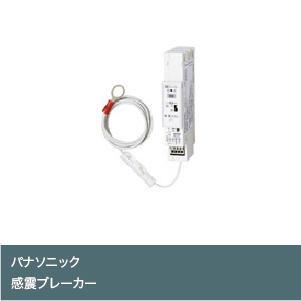 コンパクト21専用感震ブレーカー