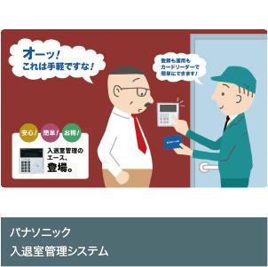 入退室管理システム デイリACE