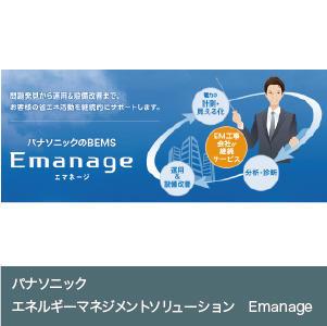 エネルギーマネジメントソリューション Emanage