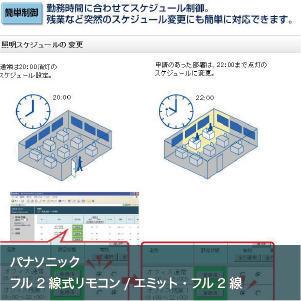 フル2線式リモコン/エミット・フル2線