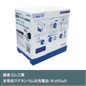 非常用マグネシウム空気電池 WattSatt