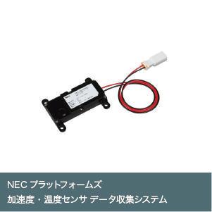 加速度・温度センサ データ収集システム