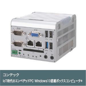 IoT時代のエンベデッドPC Windows10 搭載ボックスコンピュータ®