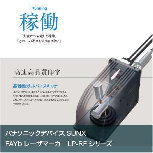 FAYbレーザマーカ LP-RFシリーズ