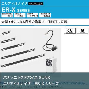 エリアイオナイザ ER-Xシリーズ