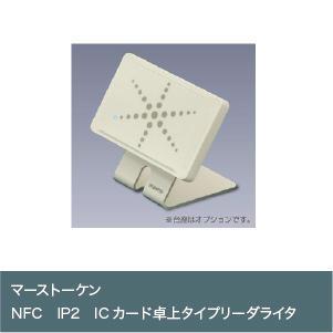 NFC IP2 ICカード卓上タイプリーダライタ