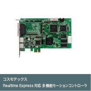 Realtime Express対応 多機能モーションコントローラ