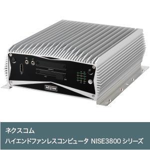 ハイエンドファンレスコンピュータ NISE3800シリーズ