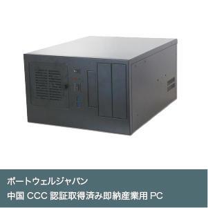 中国CCC認証取得済み即納産業用PC