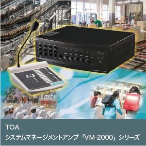 システムマネージメントアンプ VM-2000シリーズ