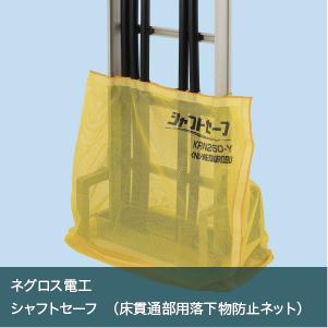 シャフトセーフ 床貫通部用落下物防止ネット
