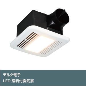 LED照明付換気扇