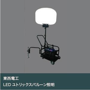LEDユトリックスバルーン照明