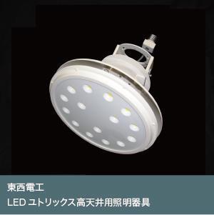 LEDユトリックス高天井用照明器具