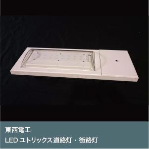 LEDユトリックス道路灯・街路灯