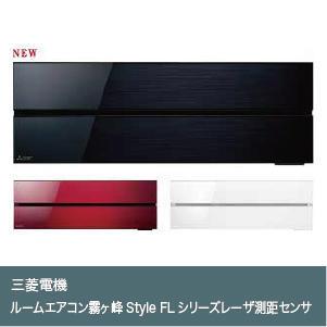 ルームエアコン 霧ヶ峰Style FLシリーズ