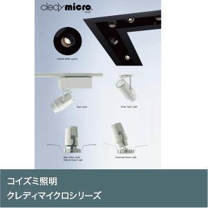 cledy micro(クレディ マイクロ)シリーズ
