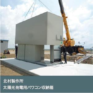 太陽光発電用パワコン収納箱