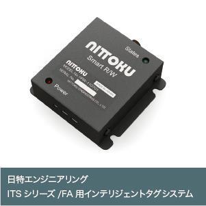 ITSシリーズ/FA用インテリジェントタグシステム