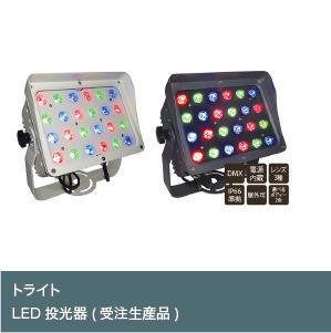 LED投光器(受注生産品)