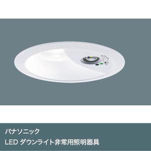 LEDダウンライト非常用照明器具