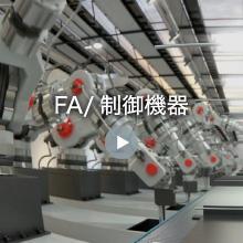 FA/制御機器