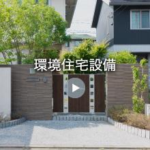 環境住宅設備