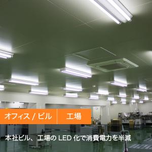 納入事例2【LED直管ランプ】
