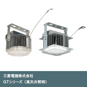 GTシリーズ(高天井照明)