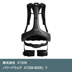 パワードウェア ATOUN MODEL Y