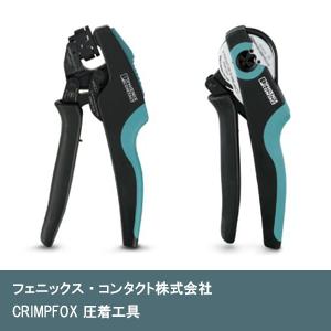 CRIMPFOX 圧着工具
