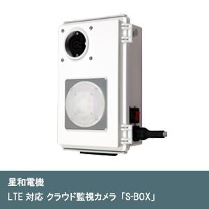 LTE対応 クラウド監視カメラ「S-BOX(エス・ボックス)」