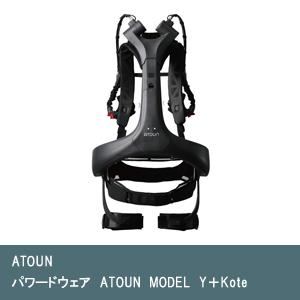 パワードウェア ATOUN MODEL Y+Kote