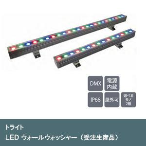 LEDウォールウォッシャー(受注生産品)