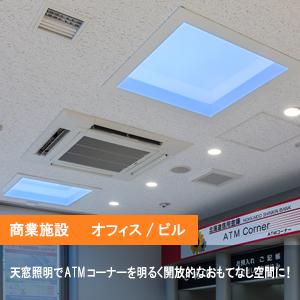 納入事例9【天窓照明】